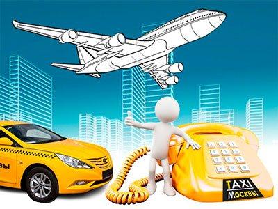 Такси фиксированный тариф москва