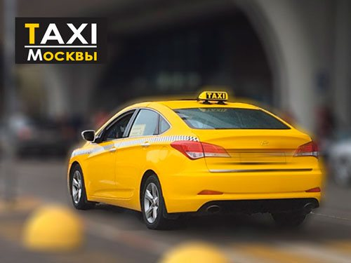 Безопасный и дешевый такси в Москве