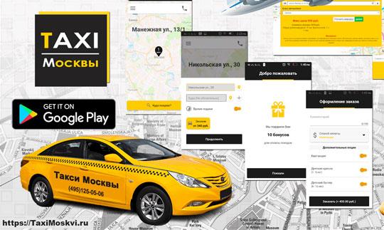 как вызвать гет такси по телефону в москве