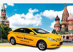 Заказать недорогое такси фиксированная цена стульчак для унитаза спб купить