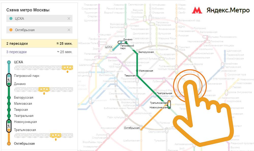 Карта метро схема метро москвы c расчетом времени проложить оптимальный маршрут.